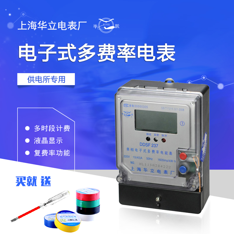 Shanghai holley meter factory electronic single phase in more than when high accuracy rate meter peak meter fire table