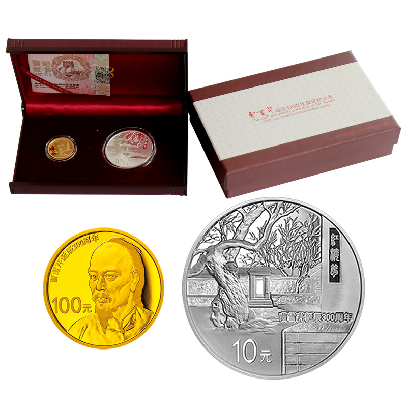 Shanghai jicang 300 anniversary of the birth of cao xueqin volume of gold and silver commemorative coin set 1/4 ounces of gold + 1 ounces of silver division