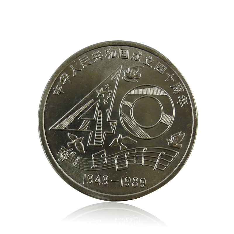 Shanghai jicang 40 anniversary of the founding of the people's republic of china commemorative coins in circulation
