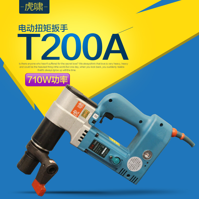 Shanghai tigers electric wrench torque booking section t200 can be set to split unloading sleeve fitted large torque wrench