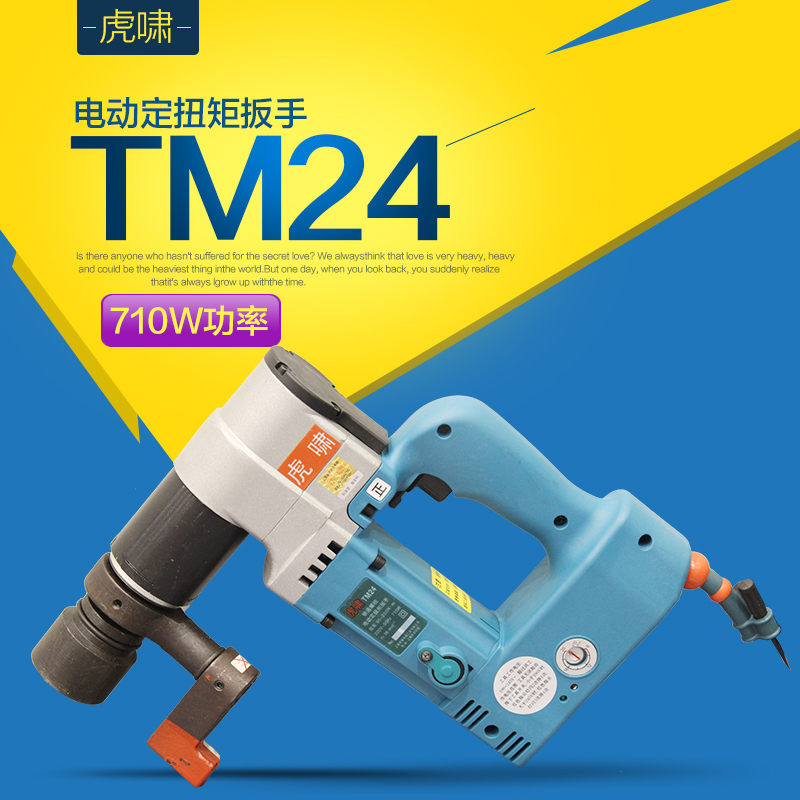 Shanghai tigers electric wrench torque pre-2015 TM24 given set torque wrench torque construction machinery