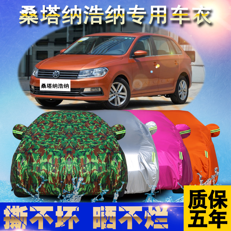 Shanghai volkswagen santana hao satisfied plus thick lint sewing car hood rain waterproof sunscreen shade sun insulation car cover