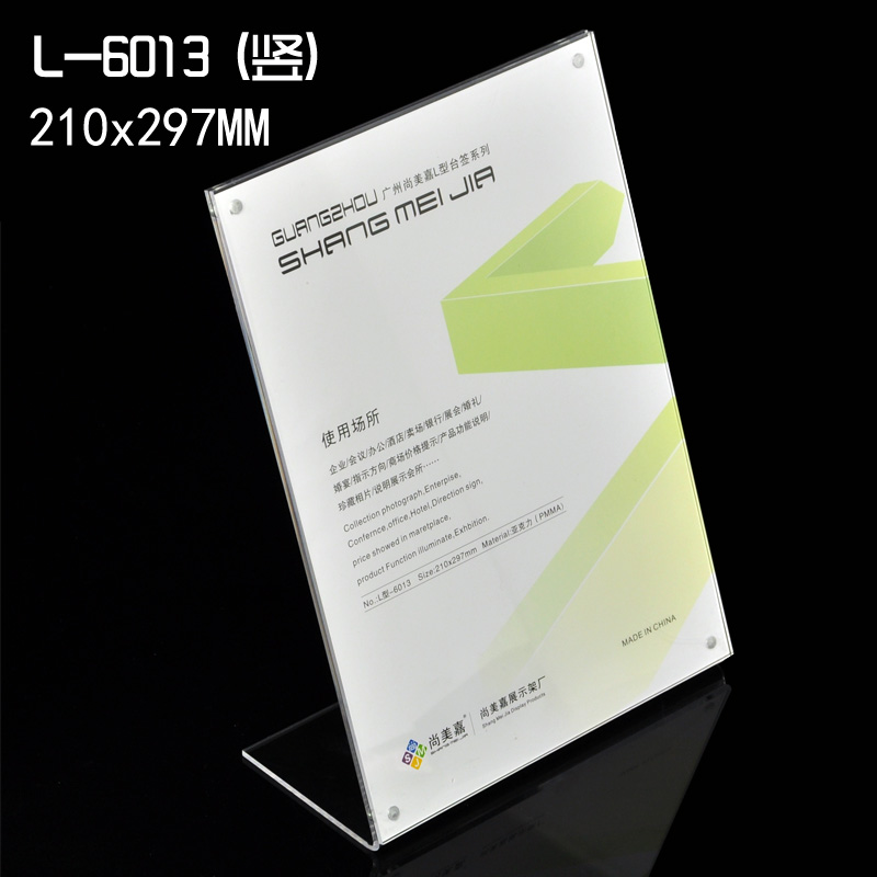 Shangmei jia l taiwan card price tag table card display advertising display card 21 * 7cm vertical L-6013