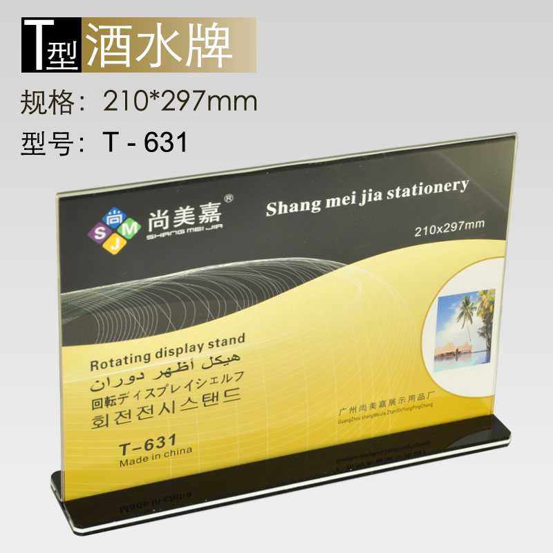 Shangmei jia t type acrylic taiwan card table card drinks license and taiwan signed taiwan card display card 21 * 7CM transverse T-631