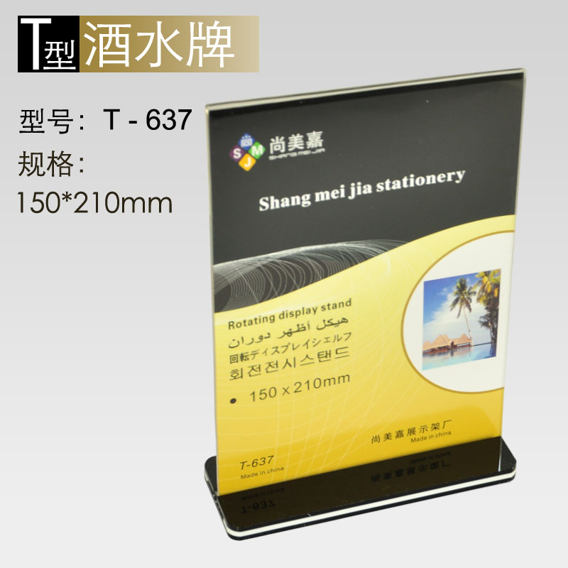 Shangmei jia taiwan signed acrylic table card t type taiwan card display card drinks license plate meal 1 5 * 21CM vertical T-637