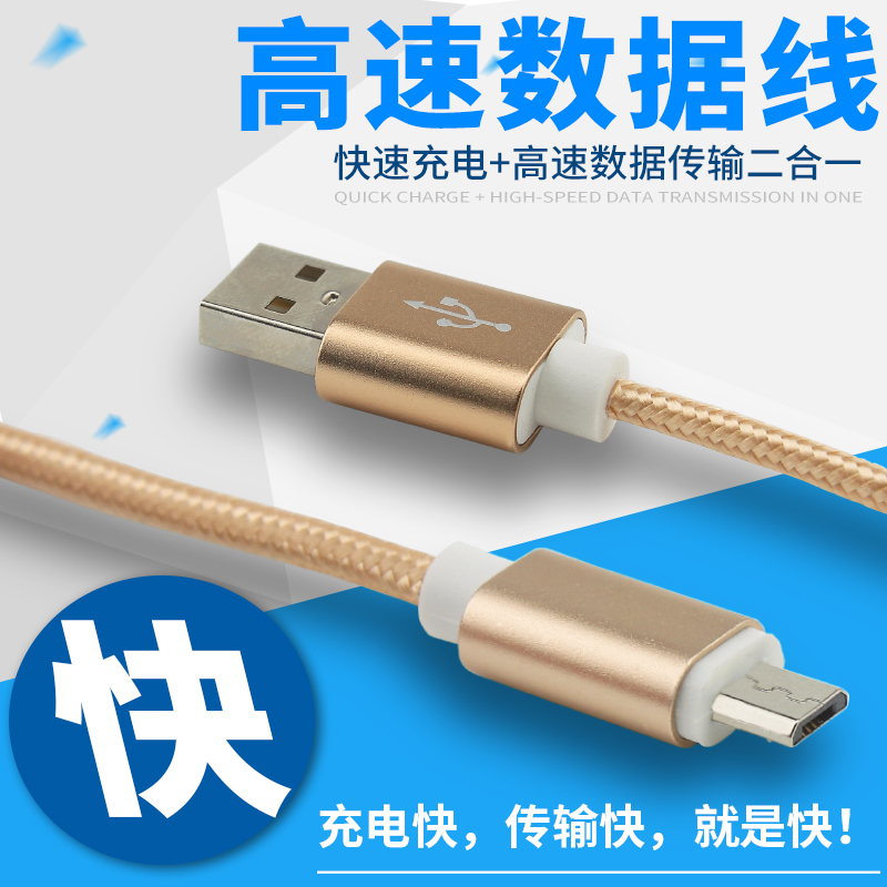 Sheng in galkayo e man e eben m1 m1 data cable charging cable charger usb charging head phone connector Line