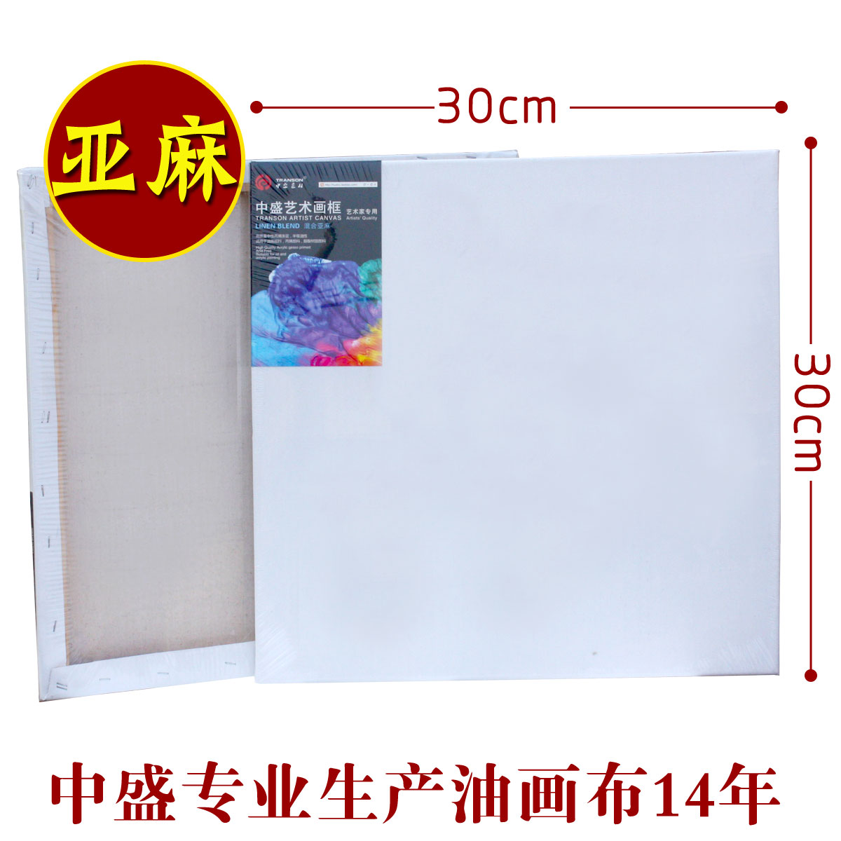 Sheng painted wood export quality! 30*30 fine linen cloth stretched frame/painting board/painting frame/oil painting Cloth box
