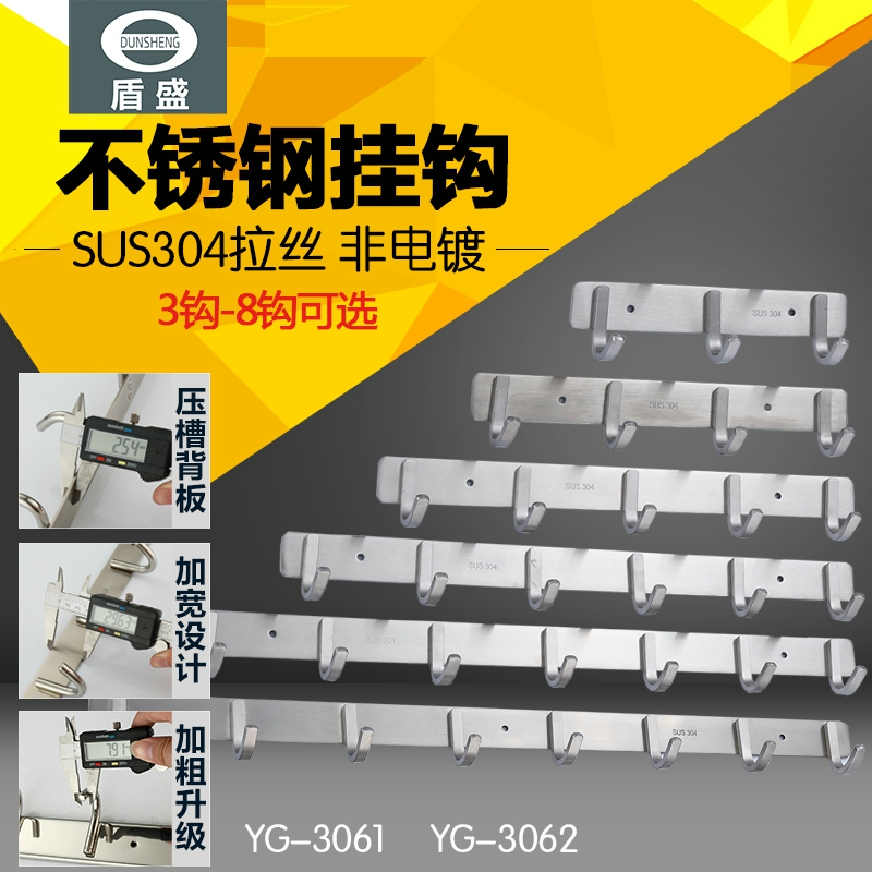 Sheng shield sus304 brushed stainless steel coat hooks anti rust stain square round yigou row hook coat hooks