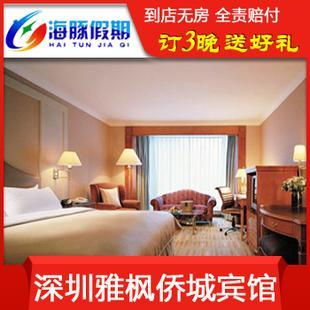 Shenzhen hotel reservation shenzhen overseas chinese town lafonte hotel tourist accommodation booking hotels near splendid china