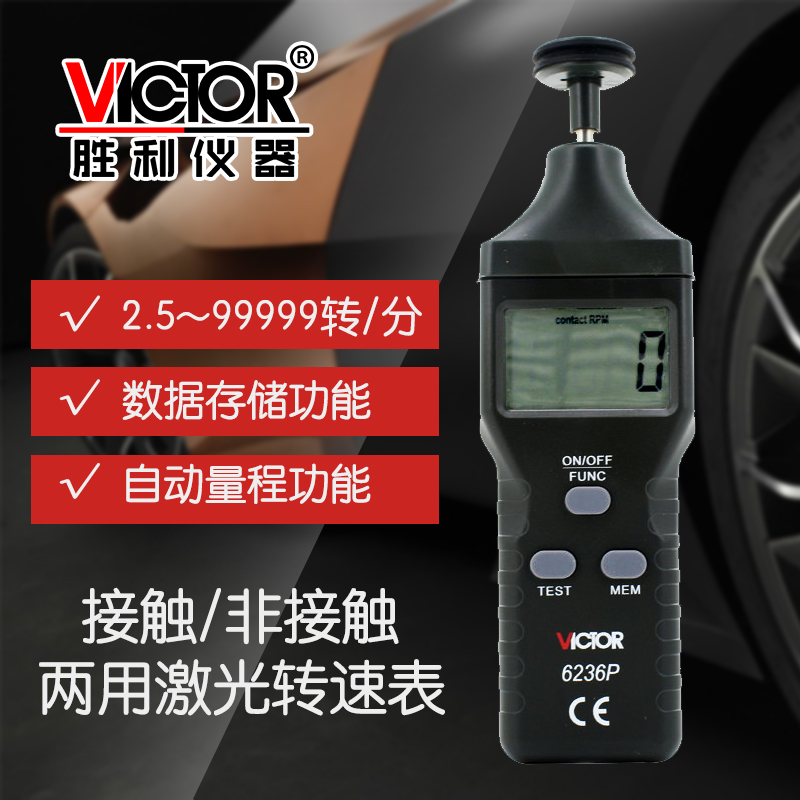 Shenzhen victory victor tachometer dm6236p contact laser tachometer non contact dual VC6236P