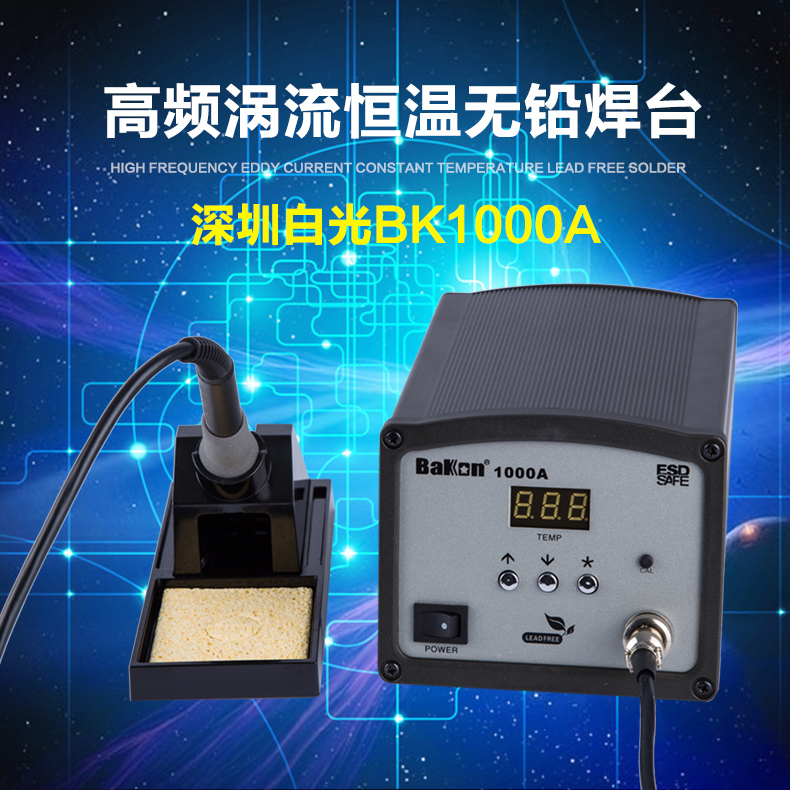 Shenzhen white bk 1000a 90W 203H intelligent soldering station with high frequency eddy current temperature soldering station