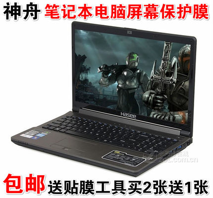 Shenzhou un43 ui41b 14 inch UI41G UT47D U55C u5 UI47G computer screen protection film