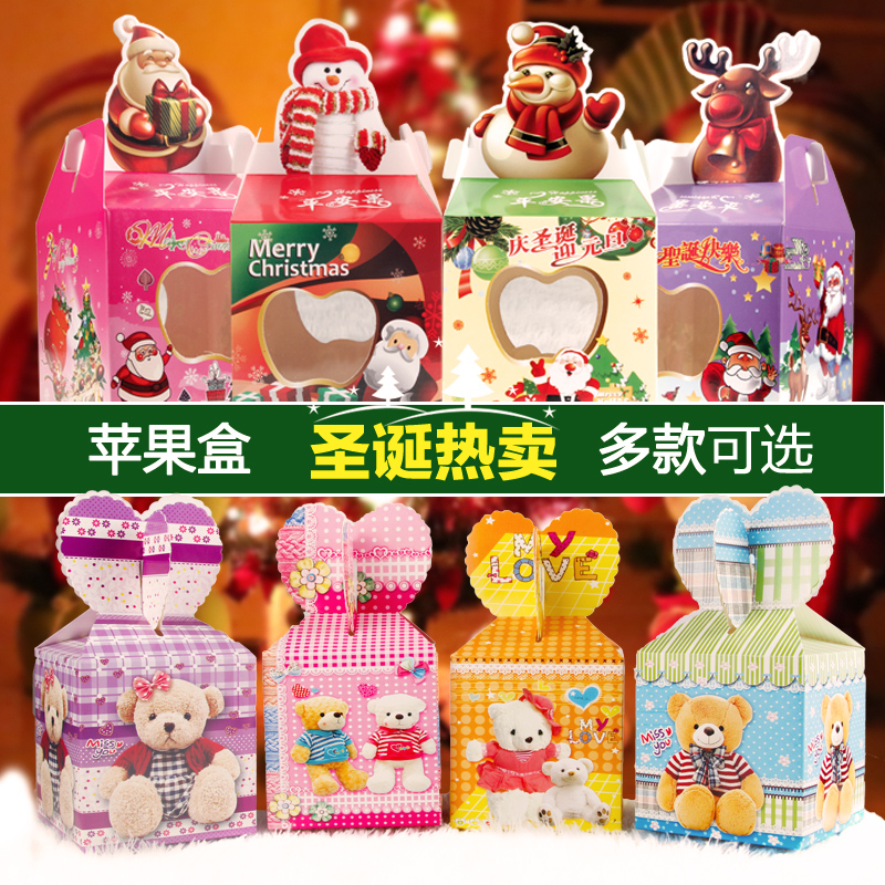 Shi cai christmas apple box christmas gift box christmas decorations christmas eve gift carton