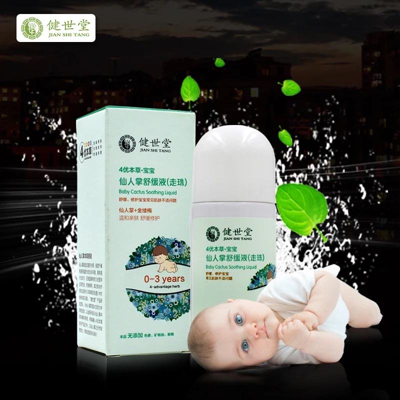 Shi jian tong baby cactus soothing liquid ball relieve itching skin plant itch gel baby supplies
