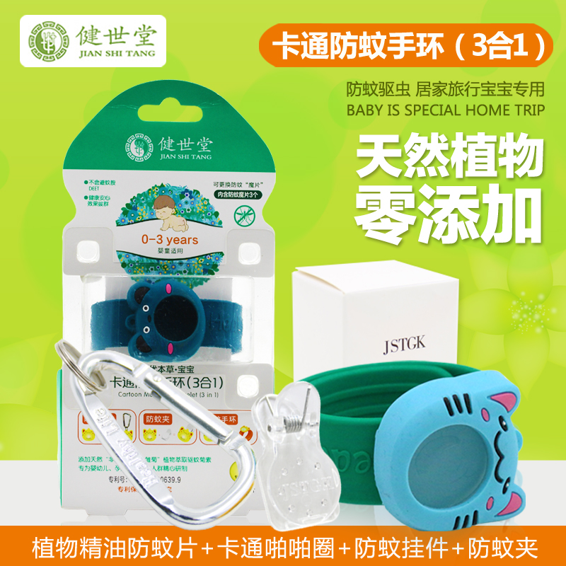 Shi jian tong outdoor mosquito repellent bracelet children baby mosquito repellent stickers baby mosquito repellent ring pops adult plants with mosquito