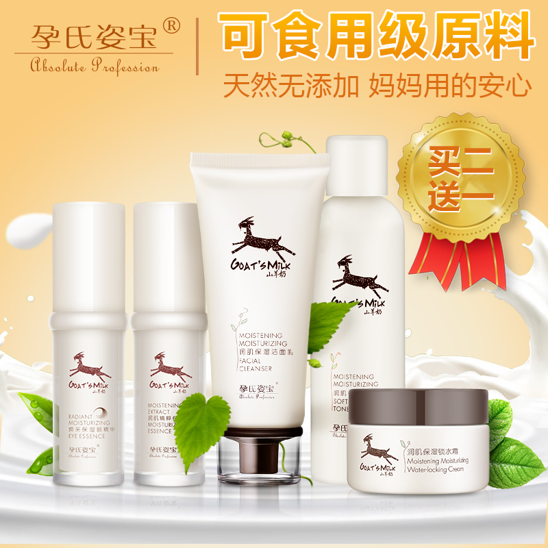 Shi zi bao pregnant pregnant women skin care cosmetics suit moisturizing mild pure natural caciocavallo flagship store authentic