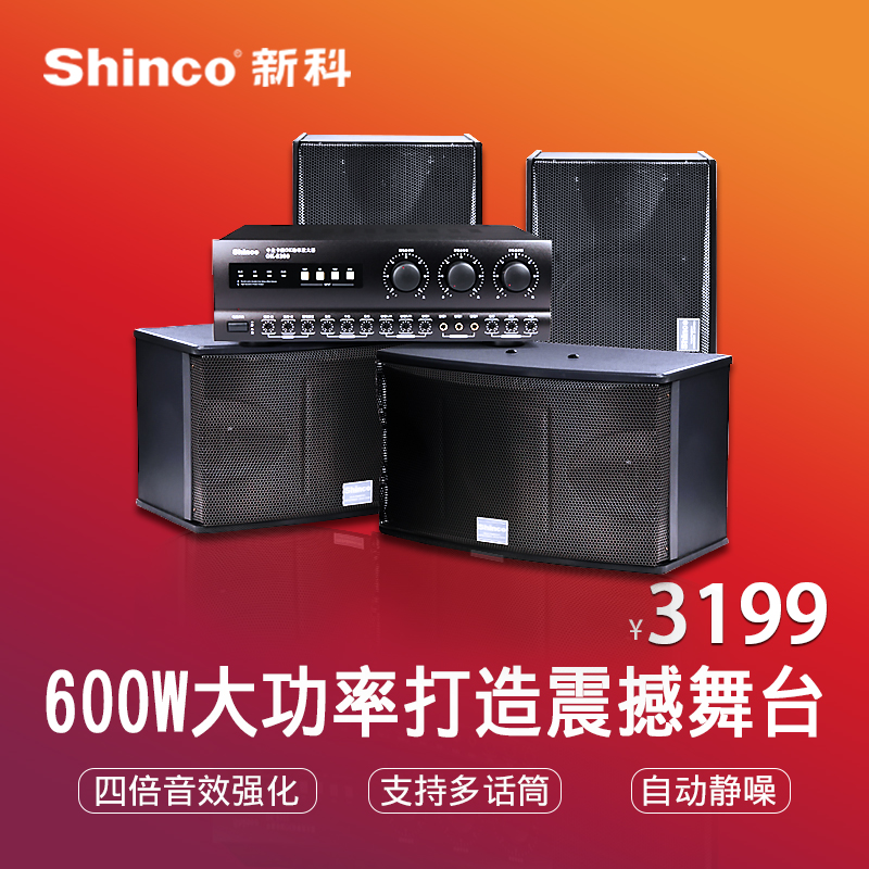 Shinco/shinco k10 stage ktv sound package meeting amplifier home professional karaoke ok speaker
