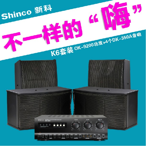 Shinco/shinco k6 power home professional ktv karaoke ok speaker stereo suit conference dragged four