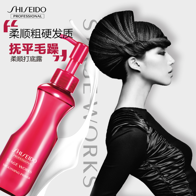 Shiseido professional hair show styling gel bottoming supple dripping for coarse damaged hair straight hair with smooth