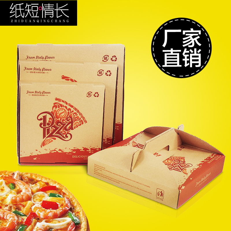 Short love long paper 7 inch 9 inch 10 inch pizza pizza box pizza box west point box portable 100 Packing boxes