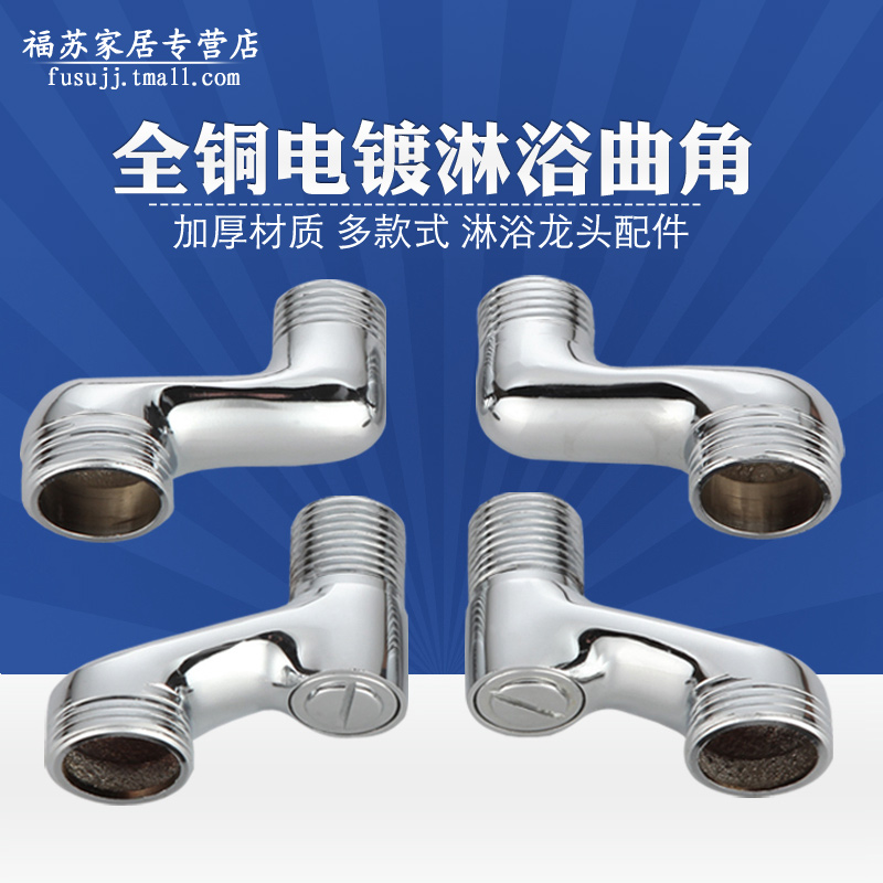 Shower accessories shower faucet lengthened foot high curved legs bent legs thick adjustable eccentric screw shui foot curved corner joints Angled