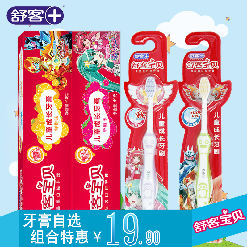 Shu passenger shook toothpaste for children to grow baby grow 2 + toothbrush mouthguard protection gingival toothpaste 2 3æ¯suit