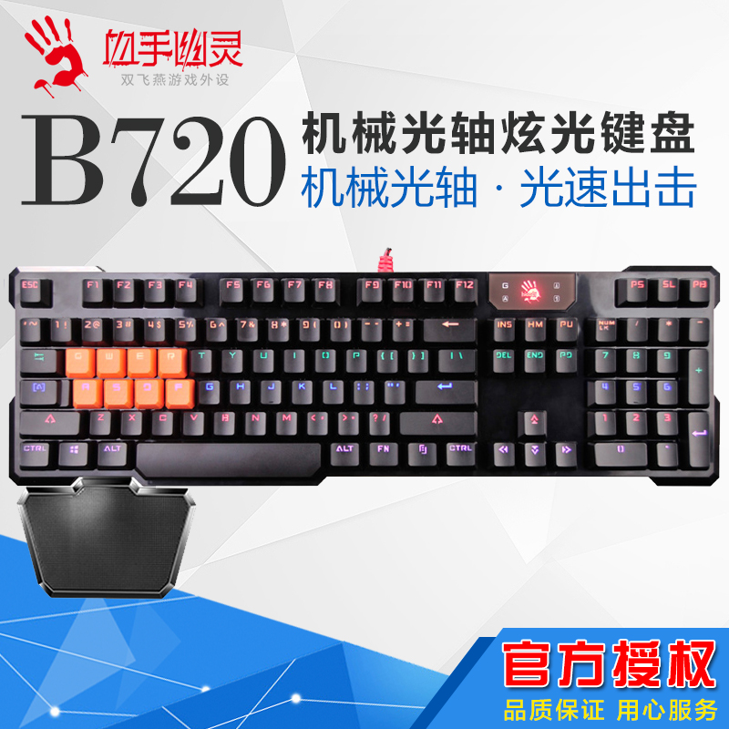 Shuangfeiyan bloody hands ghost b720 calculatiton of mechanical backlit gaming keyboard cf professional gaming keyboard athletics