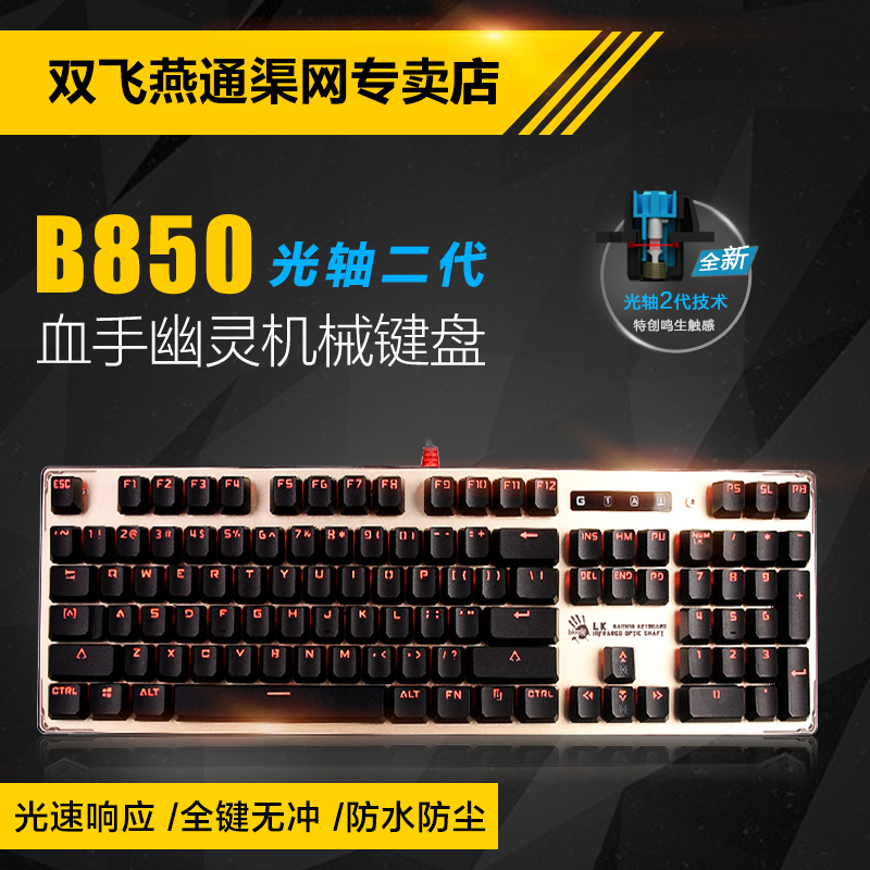 Shuangfeiyan bloody hands ghost calculatiton of b850 ii esports game 104 a line black shaft axis mechanical keyboard feel of the macro