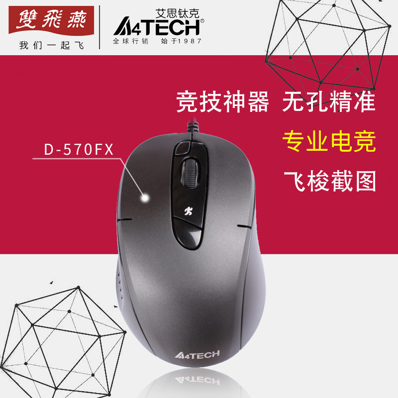 Shuangfeiyan D-570FX office computer mouse wired usb notebook mouse lol athletics gaming mouse genuine