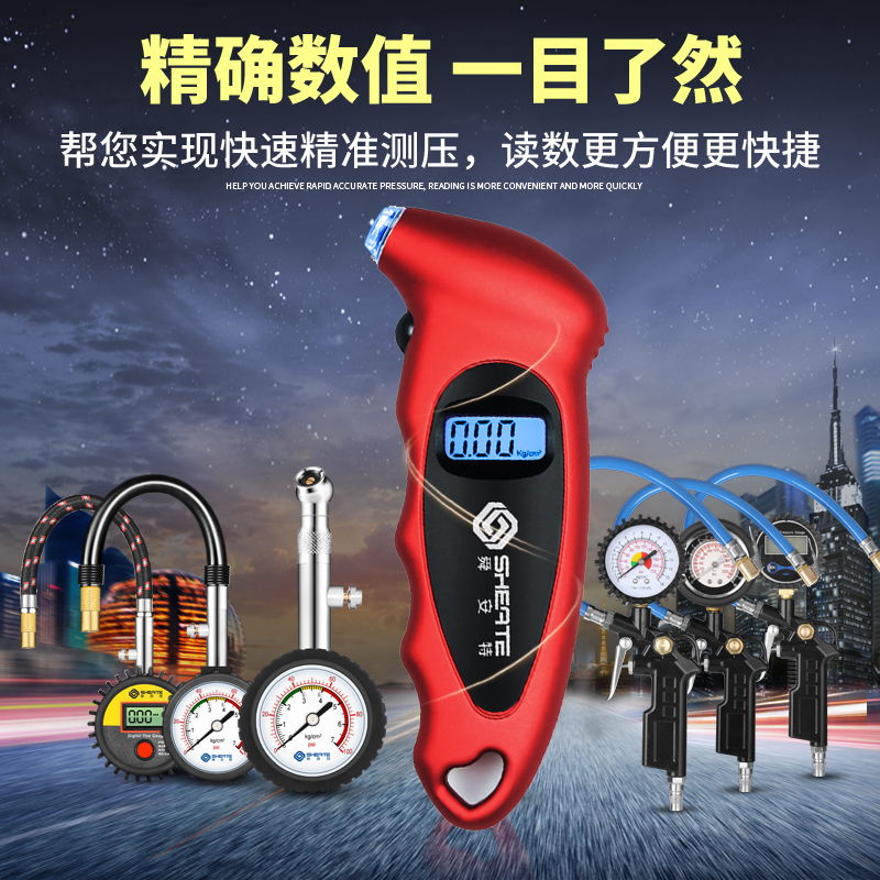 Shun ante high precision digital tire gauge tire pressure table pneumatic gun tire pressure monitor tire pressure table