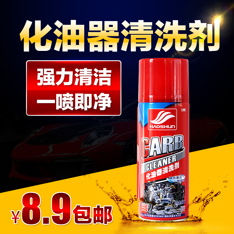 Shun carburetor cleaner clearing agent of car and motorcycle throttle throttle cleaner cleaning agent Car