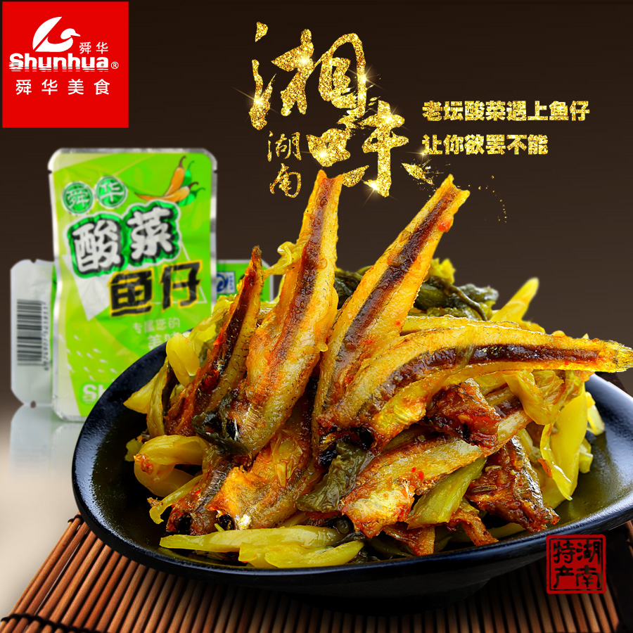 Shun huadong river fish spicy hunan specialty snack snack spicy dried fish larvae plush four flavors 235g * 2