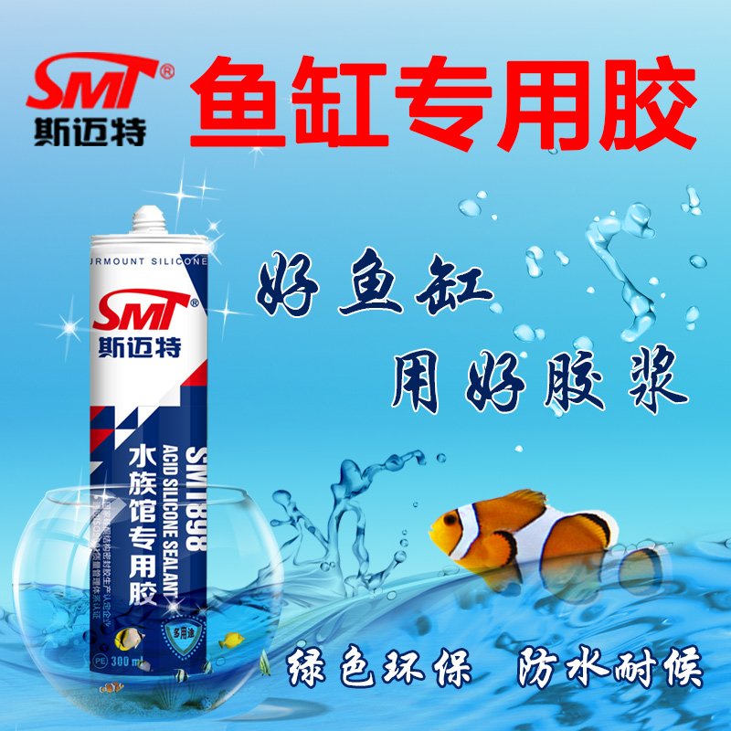 Si maite adhesive waterproof sealant transparent plastic glass aquarium fish tank water tank into the mouth plasmagel glue drying