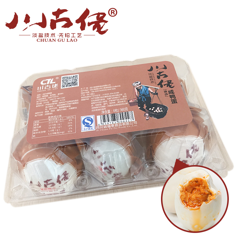 Sichuan old guy flow of oil sand salt salted duck eggs cooked salted duck sichuan specialty 60g * 6 boxed 5 packer post