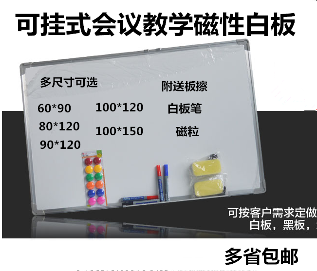 Sided whiteboard 100*150 can be hanging sided magnetic whiteboard teaching conference wordpad bulletin board 90*120