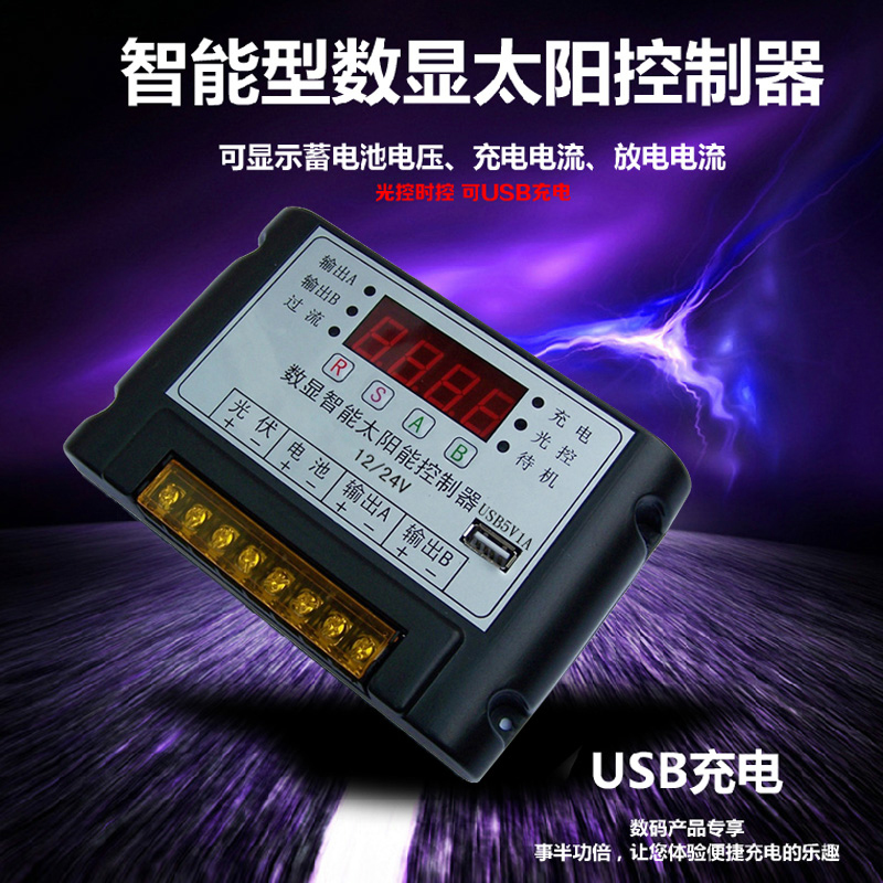 Significant number of photosynthetic solar controller automatically recognizes 12v24v 20a dpdt timing control usb charging