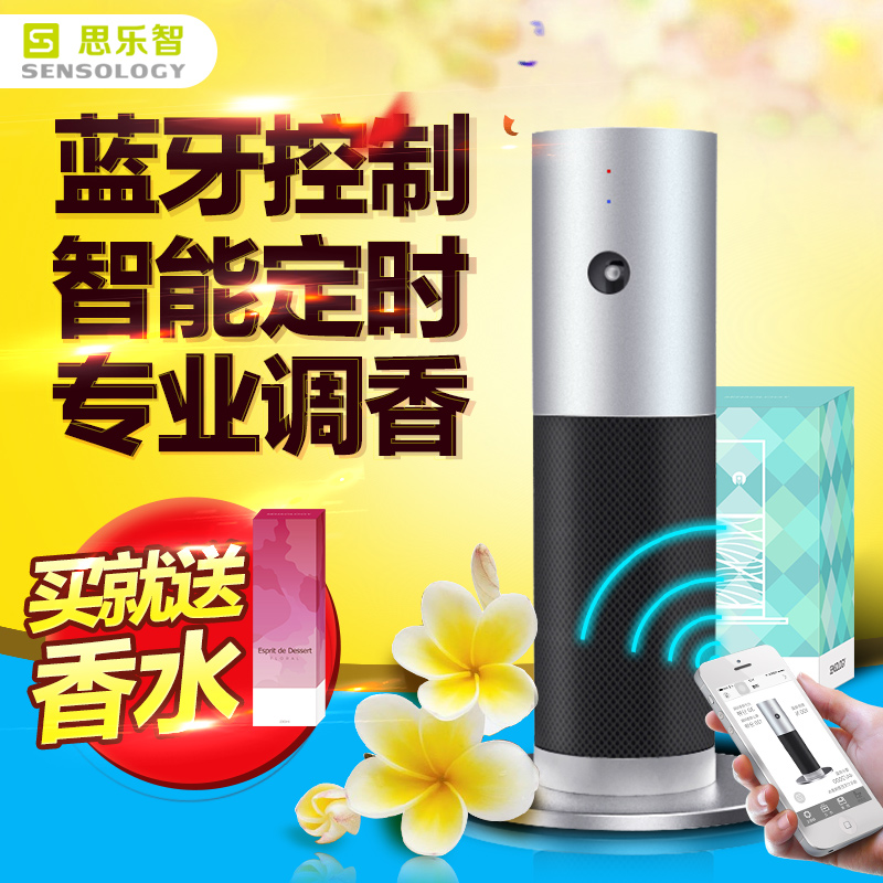 Sile chi home fragrance air freshener indoor toilet toilet deodorant deodorant spray air freshener automatic aerosol dispenser perfume