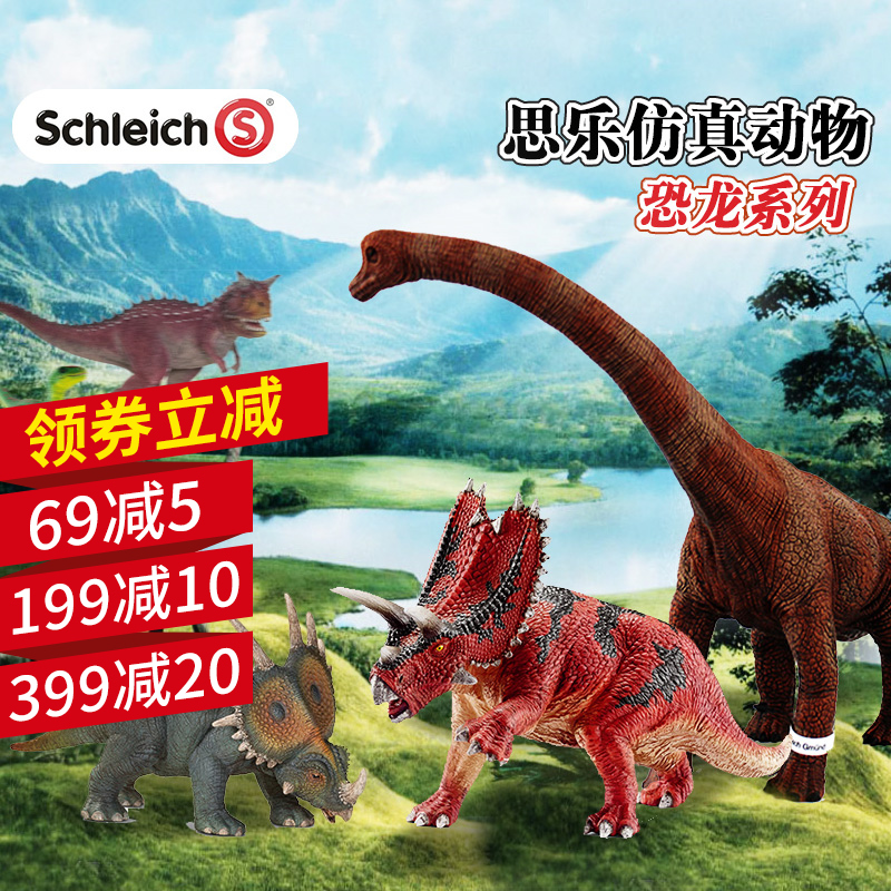 Sile germany schleich animal model simulation dinosaur s toy triceratops tyrannosaurus rex stegosaurus sickle