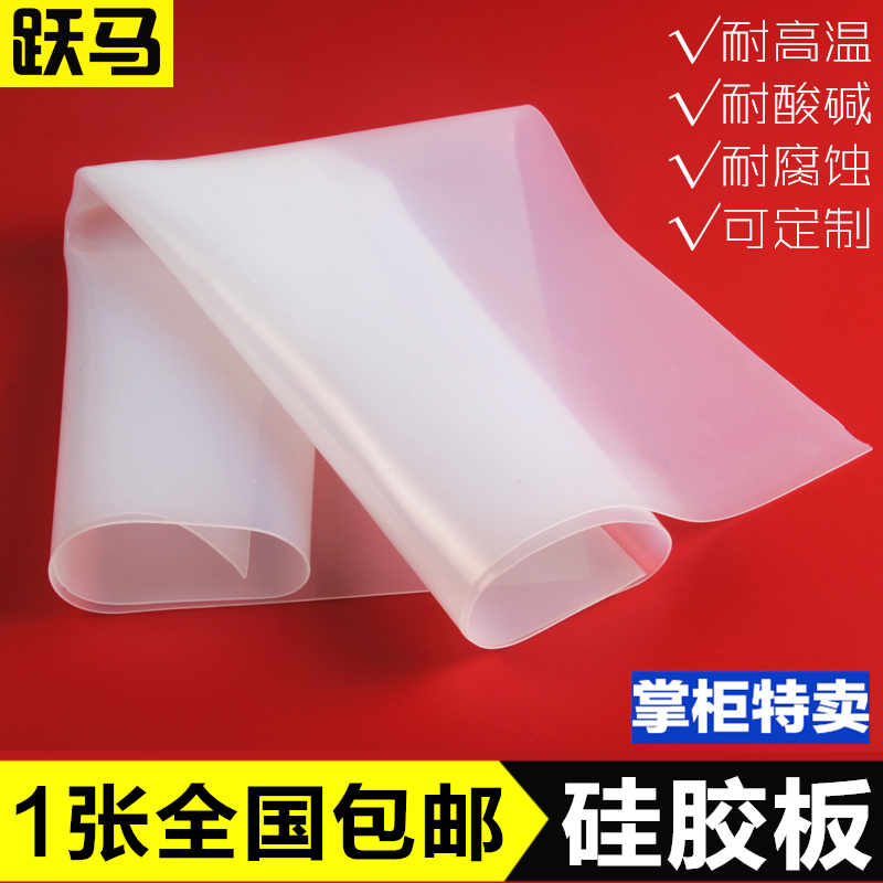 Silicone plate silicone rubber sheet silicone skin silicone square plate heat plate bending 5mm 1mm2mm3mm4mm5mm