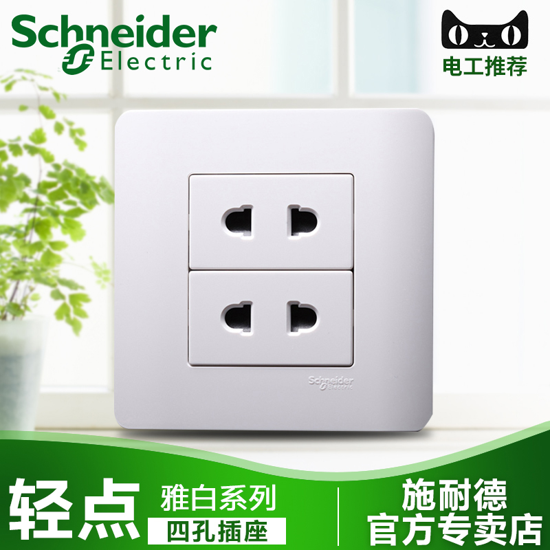 Silides quadripuntal biconnectivity socket two pole socket wall power switch socket panel 10a tap white
