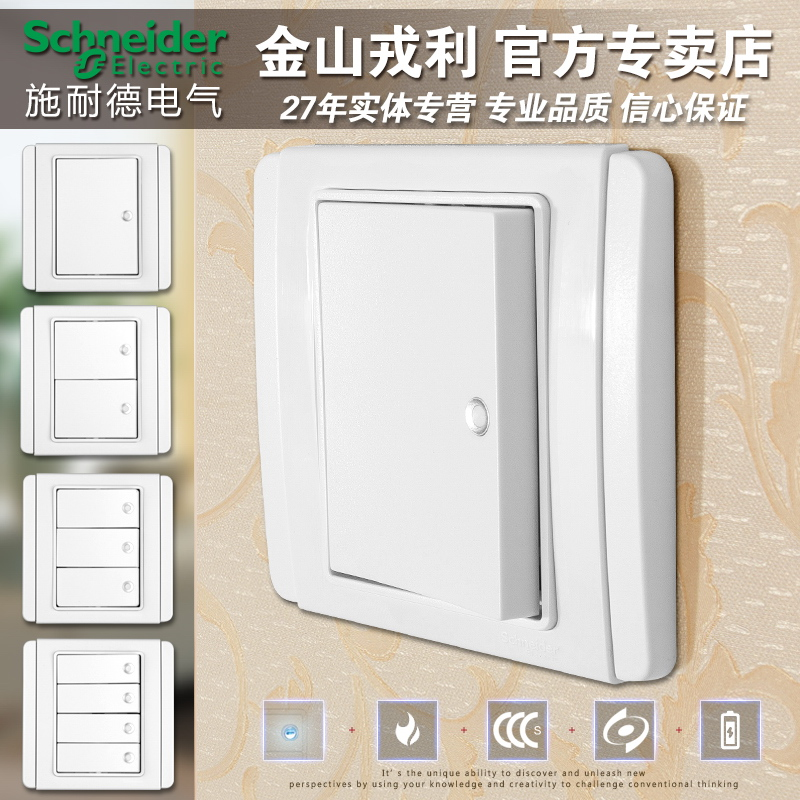 Silides type 86 single and double control associated 1234 household fluorescent wall switch socket will be white