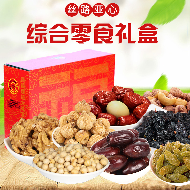 [Silk road sub heart _ autumn 2600g] xinjiang dried fruit snack nuts spree gift box combination 11 bags