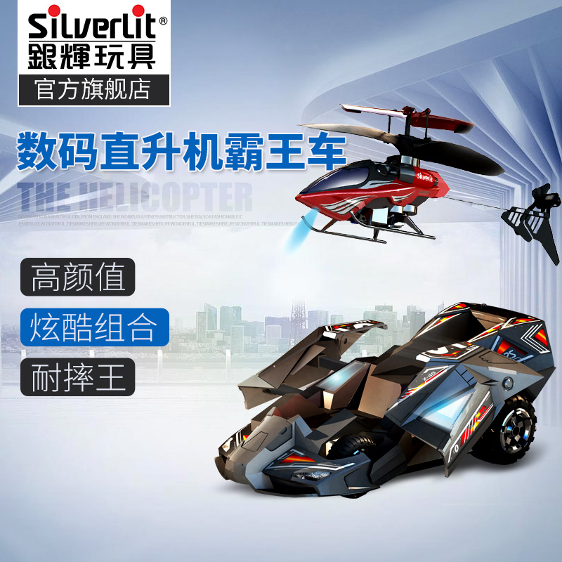 Silverlit silverlit electric toys for children genuine authorized remote control car remote control helicopter pa king car