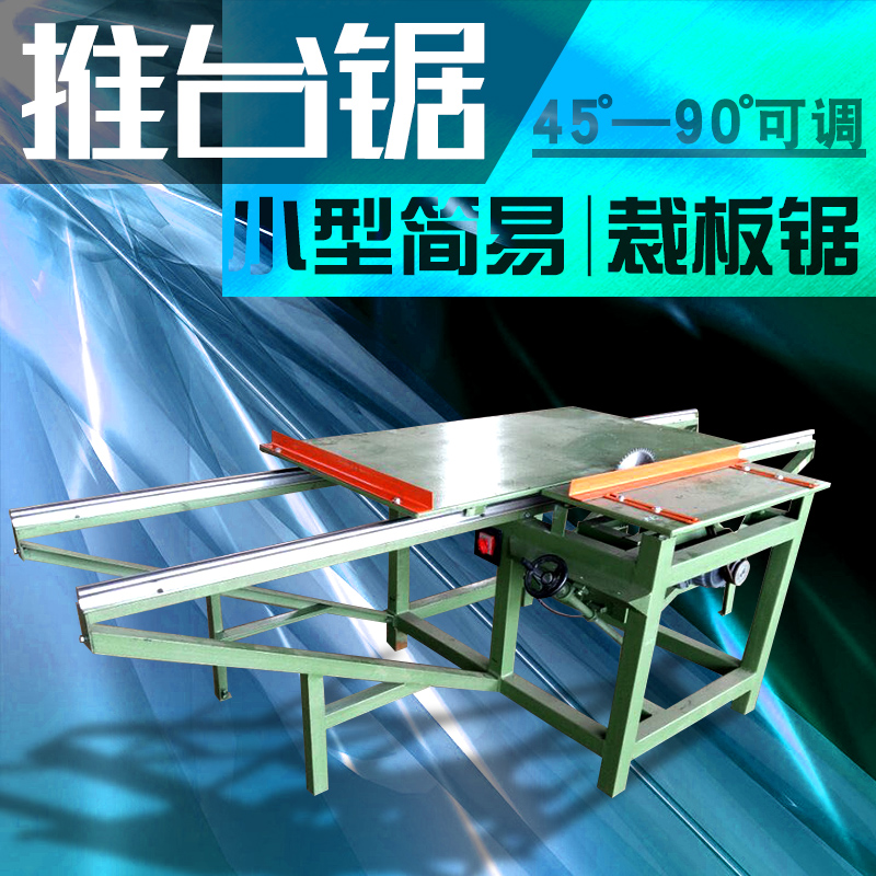 Simple table saw woodworking 3 m 45 degrees 90 degrees rod close slideways slideways blanking panel saws sawing sawing
