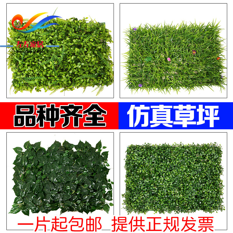 Simulation fake turf artificial turf lawn plant wall green background plant wall interior decoration interior decoration