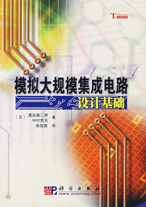 China Integrated Circuit Design, China Integrated Circuit