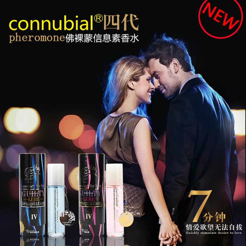 Sin aifeiluomeng perfume for men and attract potent appetite sensation temptation sexy flirting seduce female paoniu