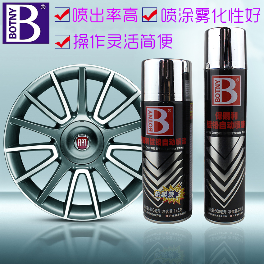 Since the painting chrome car wheel repair silver plated stainless steel mirror paint metallic paint motorcycle light silver