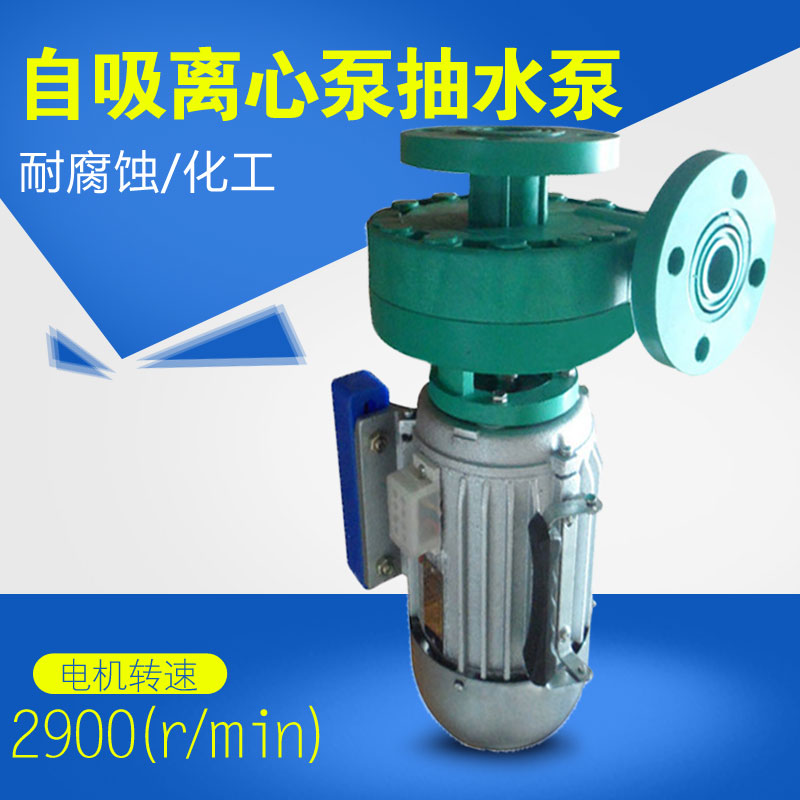 Since the suction centrifugal pump 1.5kw self priming type reinforced polypropylene plastic centrifugal pump corrosion resistant pumps