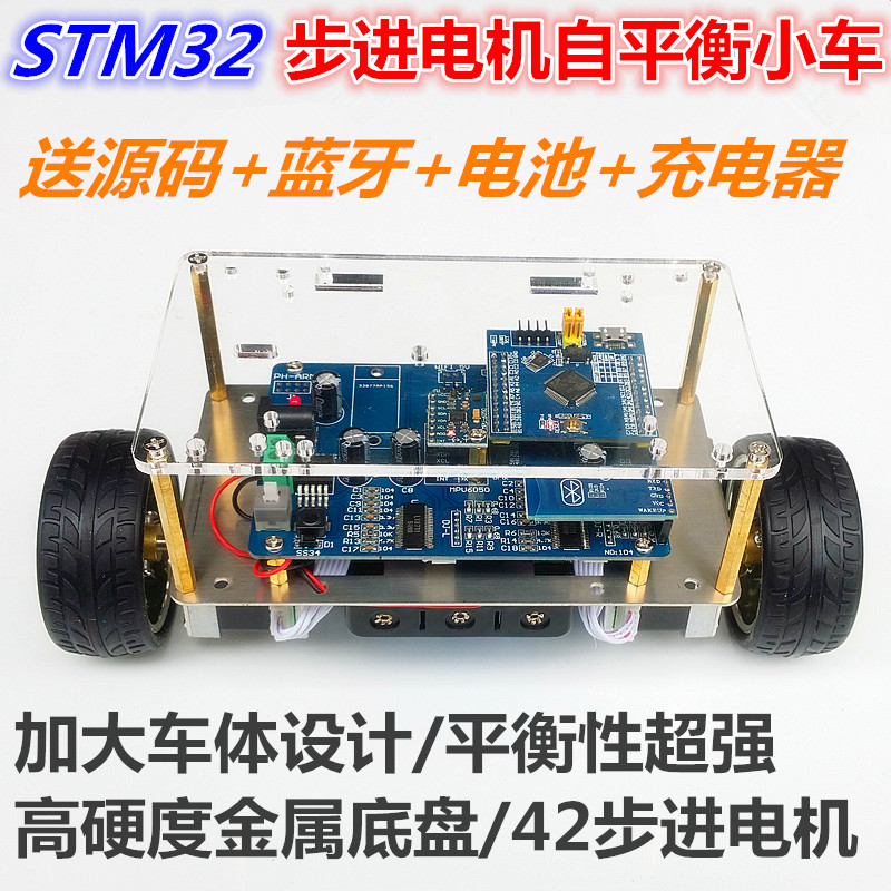 Since the two rounds of stm32 self balancing car stepper motor inverted pendulum balanced car balance car bluetooth remote control